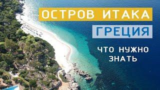 Остров Итака - Греция