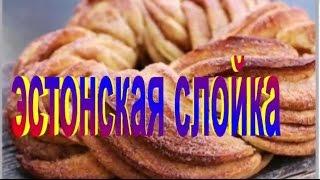 Эстонская слойка.Рецепт приготовления слойки.