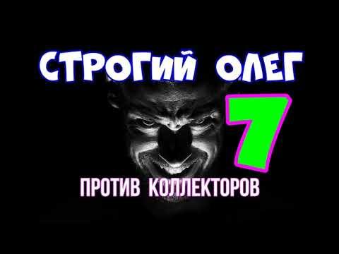 КЛОУНЫ ИЗ МФО / СТРОГИЙ ОЛЕГ ПРОТИВ КОЛЛЕКТОРОВ #7
