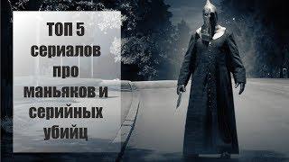 100ZA200 - Топ 5 сериалов про маньяков и серийных убийц
