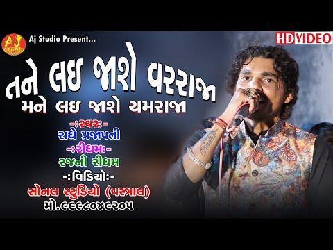 Tane Lai Jashe Varraja Mane Lai Jashe Yamraj || Radhe Prajapti || FULL HD VIDEO
