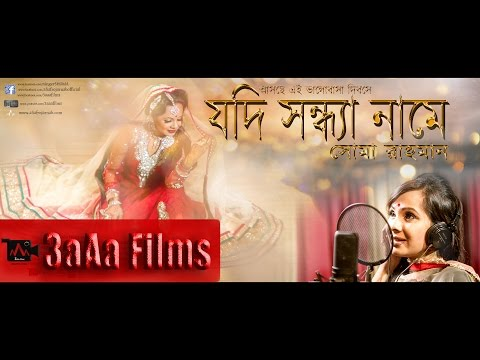 Jodi Shondha Namey - Shoma Rahman || Bangla Music Video || Title Song