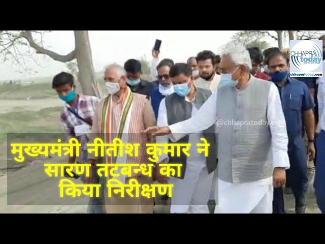 मुख्यमंत्री नीतीश कुमार ने सारण तटबंध का किया निरीक्षण | Chhapra Today