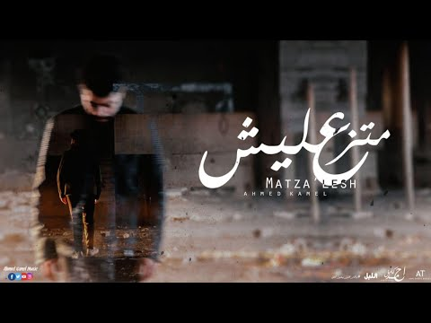 Ahmed Kamel - Matza'lesh  احمد كامل - متزعليش (official music video)