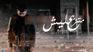 Ahmed Kamel - Matza'lesh (Official Music Video) | أحمد كامل - متزعليش - الكليب الرسمي
