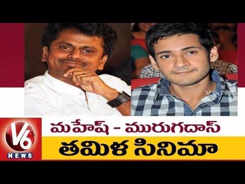 Mahesh Babu Debut Tamil Movie with Director Murugadoss | Tollywood Gossips | V6 News