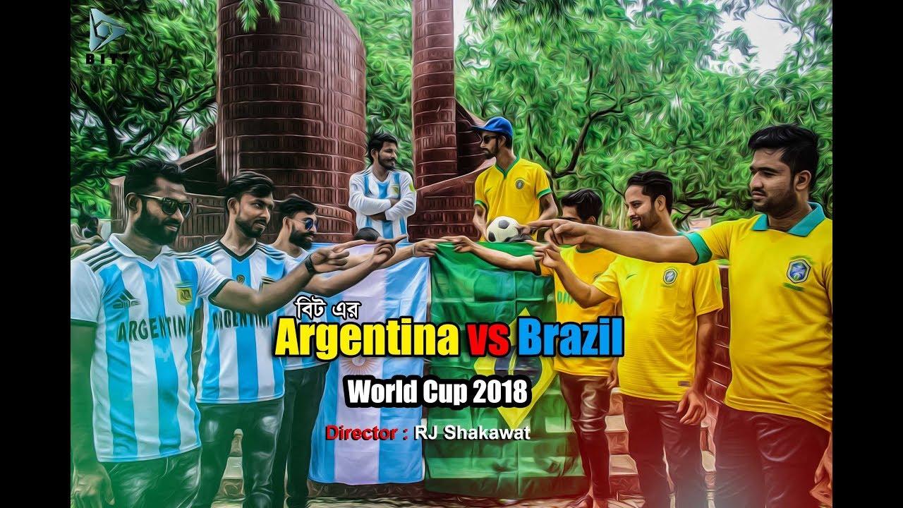 বিশ্বকাপ 2018  | ব্রাজিল বনাম আর্জেন্টিনা | Argentin vs Brazil 2018 | RJ Shakawat | Bitt Media