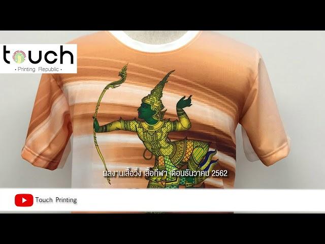 ผลงานเสื้อวิ่ง เสื้อกีฬา เสื้อทีมสุดเท่ประจำเดือนธันวาคม 2562 [Touch printing]
