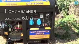 Генератор бензиновый Sadko GPS-8000E номинальная мощность 6,0 кВт(, 2013-07-25T08:55:53.000Z)