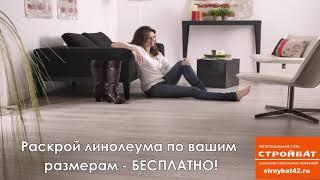 Обзор линолеума от Стройбат Кемерово 2018 - Купить линолеум В Кемерово