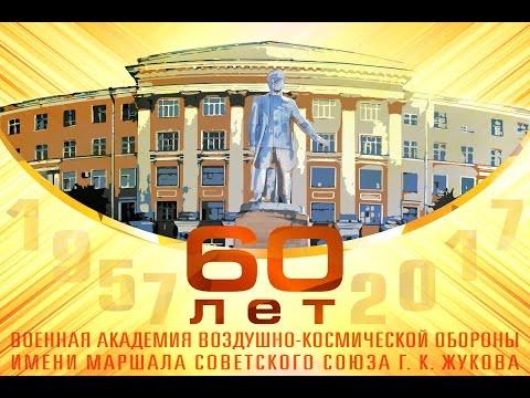 Военной академии Воздушно-космической обороны 60 лет