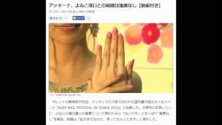アッキーナ、よゐこ濱口との結婚は進展なし【動画付き】 『オリコン芸能...