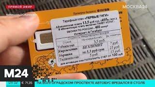 Смотреть видео У Проспекта Мира раздавали сотни sim-карт без паспорта - Москва 24 онлайн