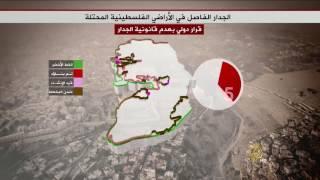جدار الفصل العازل في الأراضي الفلسطينية المحتلة