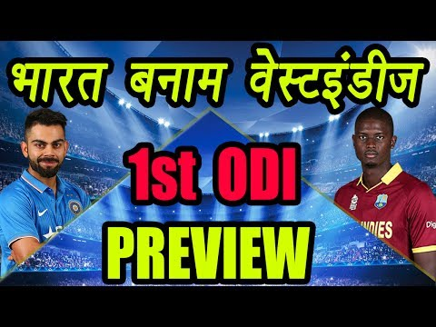 India Vs West Indies 1st ODI match , Preview and Prediction | वनइंडिया हिंदी