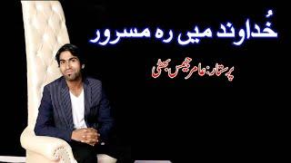 Khudawand Mai Reh Masroor || Amir James Bhatti || Khokhar Studio