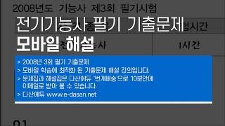 [모바일해설] 전기기능사필기과년도_08년 3회