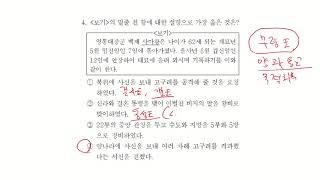 2019년 3회 서울시 7급 한국사 1-10번
