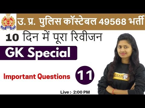 U.P. POLICE 49568 | GK Special | Important Questions | By Sonam Maam | 11