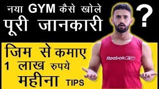 GYM से कमाए 1 लाख रुपयेमहीना | नया GYM  कैसे खोले पूरी जानकारी | EARN MONEY| Hindi/Urdu