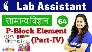 5:00 PM - Lab Assistant 2018 | GS by Shipra Ma'am | P-Block Element