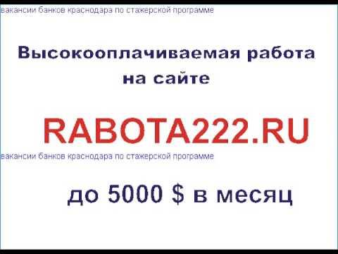 вакансии банков краснодара по стажерской программе