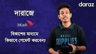 How to Make bKash Payment on Daraz Bangladesh 2019 | দারাজ থেকে কিভাবে বিকাশ পেমেন্ট করবেন