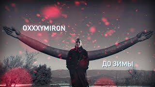 Download Oxxxymiron - До зимы Mp3 and Videos