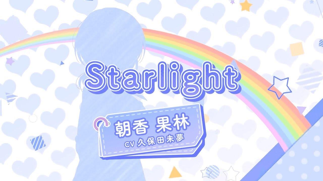 【虹ヶ咲学園スクールアイドル同好会_ソロ楽曲を一部公開】Starlight 朝香果林(CV:久保田未夢)