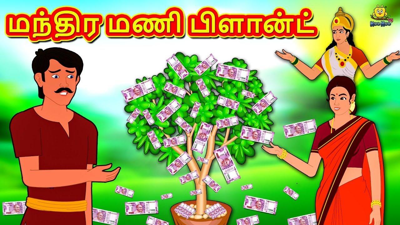 மந்திர மணி பிளான்ட் | Bedtime Stories | Tamil Fairy Tales | Tamil Stories | Koo Koo TV Tamil