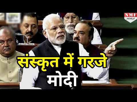 Lok Sabha में Modi ने जब Sanskrit में पढ़ा श्लोक, सुनने वाले हुए हतप्रभ
