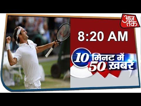 10 मिनट में 50 ख़बरें | Rafael Nadal को हराकर Wimbledon के Final में पहुंचे Roger Federer