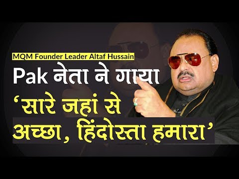 Pak politician, MQM founder, Altaf Hussain sings 'Saare Jahan Se Acha Hindustan Hamara' in London