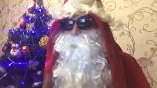 Поздравление с Новым годом от МС Борода