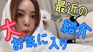 【気に入りすぎ注意】最近の''大''お気に入りアイテム紹介!!!!