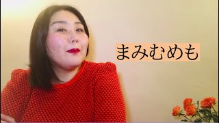Let's practice HIRAGANA「まみむめも」