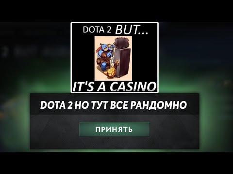 видео: ЭТО ДОТА 2 НО ТУТ КАК В КАЗИНО! dota 2 but it's a casino