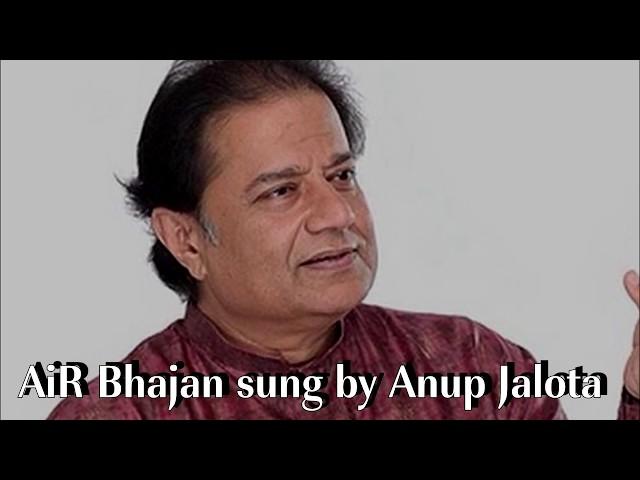 Mujhko Apna Tu Banana | Spiritual bhajan by Anup Jalota | AiR Bhajan