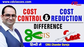Cost Control and Cost Reduction Difference II  Cost Accounting  theory Part 5 II 9717356614