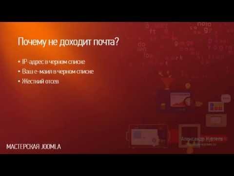 Надежная доставка писем с Joomla (Мастерская Joomla)