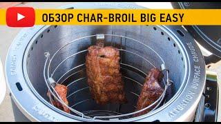 Обзор газовой коптильни Char-Broil Smoker Roaster (Big Easy)