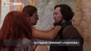 2018 06 22 Съемки сериала «Годунов» в Суздале
