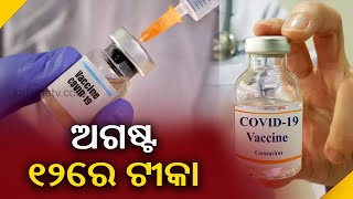 Big Breaking! Russia To Register World's First Covid 19 Vaccine On August 12 || KalingaTV
