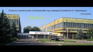 Подземелье военного завода Гравитон. Часть 3(, 2015-05-08T15:40:57.000Z)