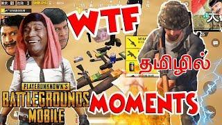 PUBG Mobile | TAMIL |( தமிழில் ) FUNNY MOMENT #1 ( Random wtf  Moments)