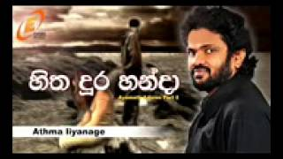 Hitha Dura Handa Ayemath Adaren 2)   Athma New Song   Athma Liyanage   YouTube