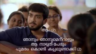 Poomaram karaoke song with lyrics