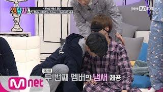 New Yang Nam Show [몬스타엑스편] 기현, 냄새로 멤버 맞추기! 170323 EP.5