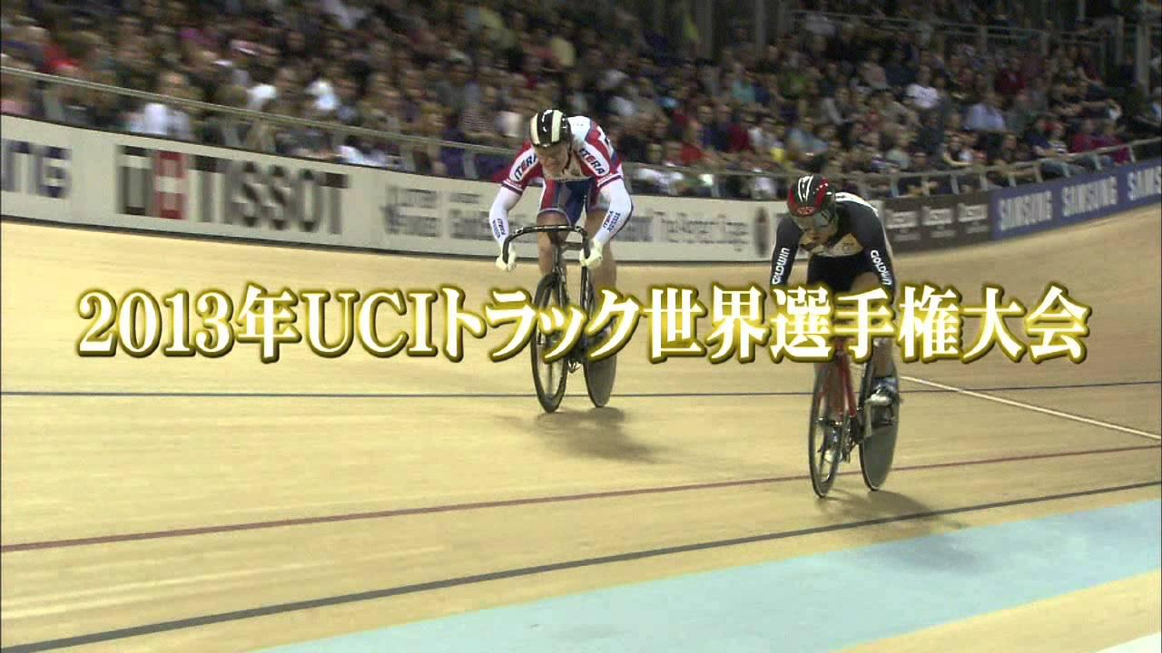 2013年UCIトラック世界選手権大...