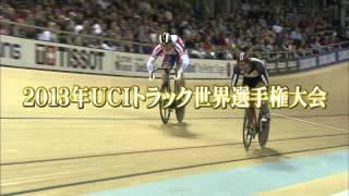 2013年UCIトラック世界選手権大会